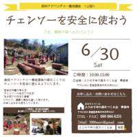 6/30森林アドベンチャー養成講座チェンソーを安全に使おう - えひめ千年の森をつくる会 イベント・活動のご案内