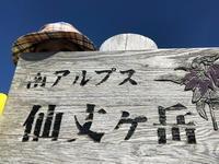 仙丈ケ岳180617北の高気圧日和 - 週末は山にいます