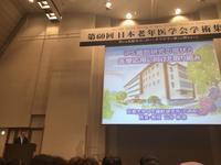 第60回日本老年医学会   2018年6月15日 第2日目 - 【Advanced Care  Dental Office 】東京超高画質CBCTマイクロデジタル顕微鏡歯科 歯と神経を残すことが大事。東京職人歯医者