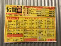【コスパ最強!?】1,500円だけ握りしめて来い!しちりん炭火焼 鉄人 上野店食レポ - 生物ガチ勢のブログ