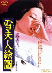 「雪夫人繪圖」 Portrait of Madame Yuki  (1968) - なかざわひでゆき の毎日が映画三昧