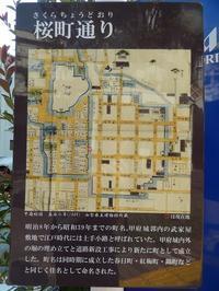 太宰治と甲府 №20 『新樹の言葉』と桜町 - 遠い空の向こうへ
