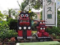 ツアーで沖縄、ついでに探蝶記(参) - 不思議の森の迷い人