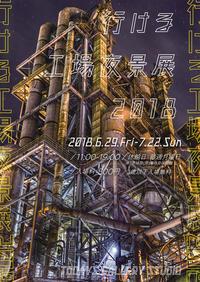 行ける工場夜景展2018 - 光る工場地帯-INDUSTRIAL AREA