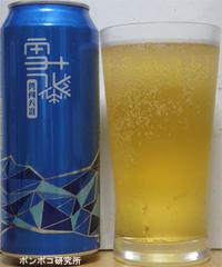 雪花啤酒 勇闯天涯(勇闖天涯)2017年 - ポンポコ研究所(アジアのお酒)