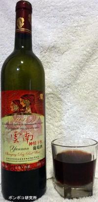 云南 神情干红葡萄酒 - ポンポコ研究所(アジアのお酒)