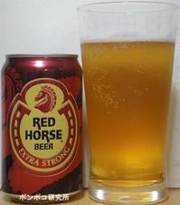 Red Horse - ポンポコ研究所(アジアのお酒)
