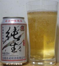 纯生风味(純生風味) - ポンポコ研究所(アジアのお酒)