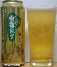 雪花啤酒 纯生(匠心营造) - ポンポコ研究所(アジアのお酒)