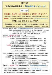 日本国際教育支援協会、外務省、文部科学省が第二回・世界の日本語学習者『日本語作文コンクール』を「後援」 - 段躍中日報