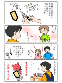 まんがタイム - 井上トモコ ヒトコト日記