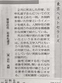 若松英輔さん『常世の花 石牟礼道子』(亜紀書房刊) - 青空クライシス