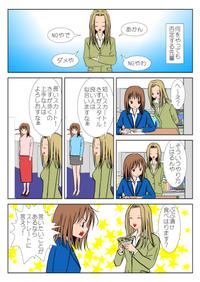 意地悪女漫画 - 後藤スズナ(リンク)