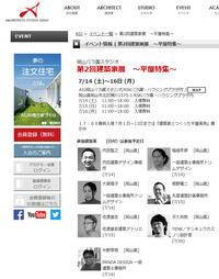 ASJ/岡山バラ園スタジオ/第2回建築家展/平屋特集/岡山 - 建築事務所は日々考える