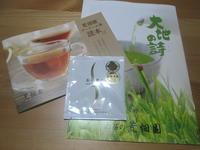 国産プ―アール茶☆茶流痩々 - candy&sarry&・・・2