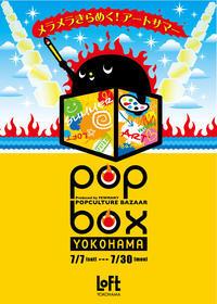 横浜ロフト「POPBOX」開催いたします! - FEWMANY BLOG