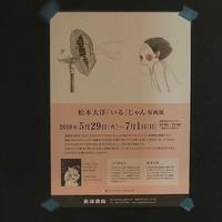 涼しいブラウス koton - SHE DANCES TO SILENT MUSIC