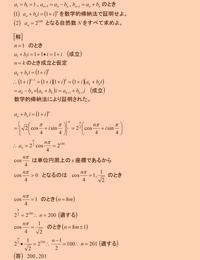 大学入試問題(2) 数学的帰納法 - 得点を増やす方法を教えます。困ってる人の手助けします。1p500円より。