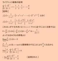 ライプニッツ級数つの... - 齊藤数学教室「算数オリンピックの旅」を始めませんか?054-251-8596