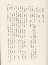 三島「盗賊」の代筆者に共感! - 憂き世忘れ