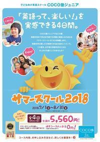 【新規募集】サマースクール2018 - COCO塾ジュニア 茶屋町ジュニア教室