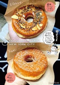【吉祥寺】ドーナッツプラント吉祥寺セントラルキッチン限定のドーナツ2種【揚げたて!しょっぱいドーナツ】 - 溝呂木一美の仕事と趣味とドーナツ