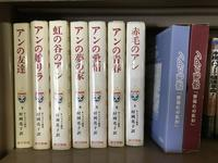 2階図書室、赤毛のアンシリーズあります。「子どもの頃・・・大人になっても心震わせた作品」編 - 納屋Cafe 岡山