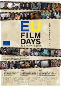 EUフィルムデーズ2018にて、チェコ映画「アロイス・ネーベル」 - カマクラ ときどき イタリア