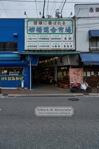 柳橋連合市場 - Mark.M.Watanabeの熊本撮影紀行