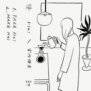 【COFFEE AND CASSETTES】Hei blend(CoffeeBean) × 宮内優里(CassetteTape) - ZOMBIE FOREVER