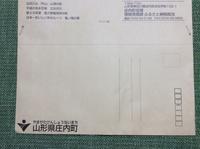 ふるさと納税山形県庄内町返信用封筒の封筒 - 設計事務所 arkilab