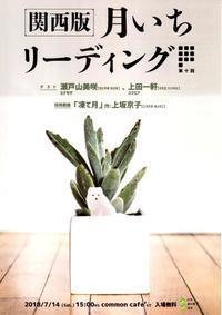 次回出演 日本劇作家協会関西支部月一リーディング - どんたん日記