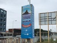 サザンビーチ - つれづれ日記