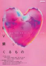 図書館的人生 Vol.4 襲ってくるもの - Like attracts like.