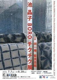 7/7七夕ですが、柏崎市でちくちく展示します! - にいがた銀花+チクチクちく針仕事の会 niigata ginka+Association of chiku-chiku needle work
