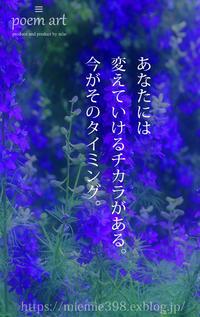 言葉は自由by てのひらサイズの詩 - poem  art. ***ココロの景色***
