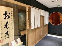 神戸牛づくしの夜。──「おもき 離れ 銀座店」 - Welcome to Koro's Garden!