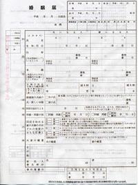 夫婦別姓を日本人は許せない - 楽なログ