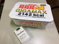 超超超大盛りGIGAMAX2142Kcal☆ - 赤飯番長のひとりごと