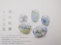 増井敏雅トンボ玉展(紫陽花) - とんぼ玉・glassbeads blog
