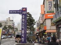 最近お気に入りの中部市場♪ - さくらの気持ちとsuper Seoul~韓国ソウル・東京旅行&美容LOVE~