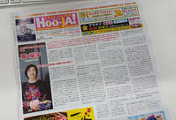 Hoo-JA!332号 配布開始 - BLOG  ホージャな人々(編集部編)
