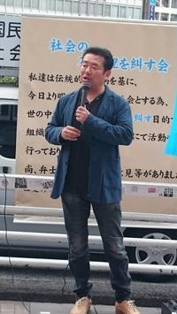 社会の不条理を糾す会六月街頭演説会 - 民族革新会議 公式ブログ