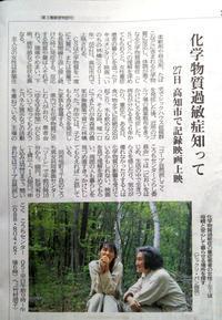 6/27「いのちの林檎」上映会♪再び・・・高知市 - 化学物質過敏症・風のたより2