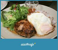 作り置きサラダとロコモコプレート - aiai @cafe
