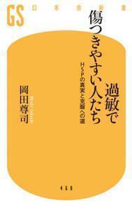 """SNSの""""正しい息苦しさ""""に岡田尊司『過敏で傷つきやすい人たち』を読む ー鈍感と過敏は同居し、愛着障害による幸福感の欠如は零百思考をしないことと安全基地をつくることから改善する - 鴎庵"""