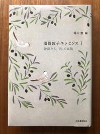 海辺の本棚『須賀敦子エッセンス1 仲間たち、そして家族』 - 海の古書店