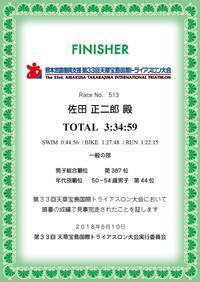 初トライアスロン記録 - 実践・体感系スポーツドクター佐田のブログ