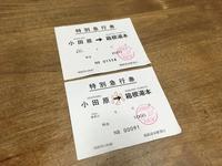 小田原駅から+200円でロマンスカーに乗車!そして運転室から階段が♪ - 子どもと暮らしと鉄道と