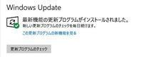 20180619 【Windows10】バージョンアップ - 杉本敏宏のつれづれなるままに